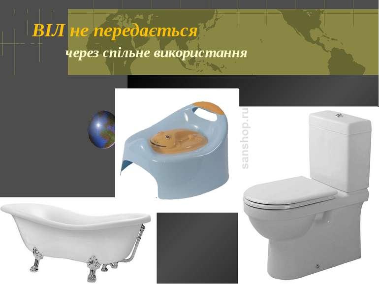 ВІЛ не передається через спільне використання Откидач Вікторія © Київ 2006