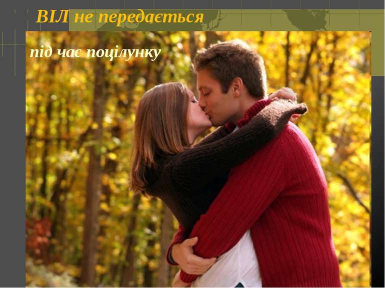 ВІЛ не передається під час поцілунку Откидач Вікторія © Київ 2006