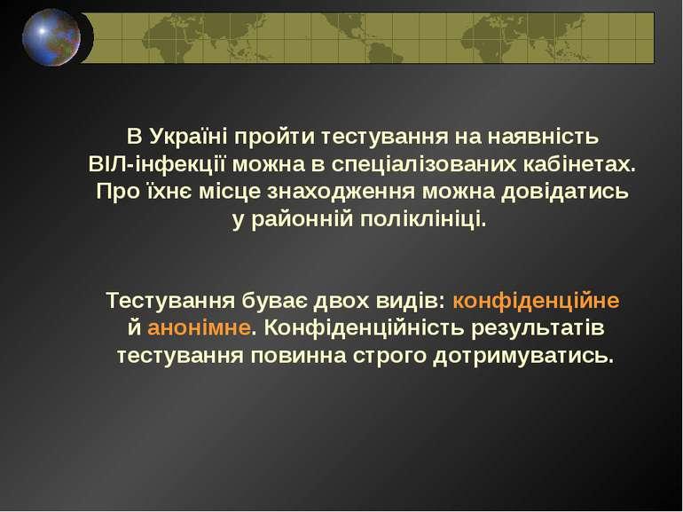 В Україні пройти тестування на наявність ВІЛ-інфекції можна в спеціалізованих...