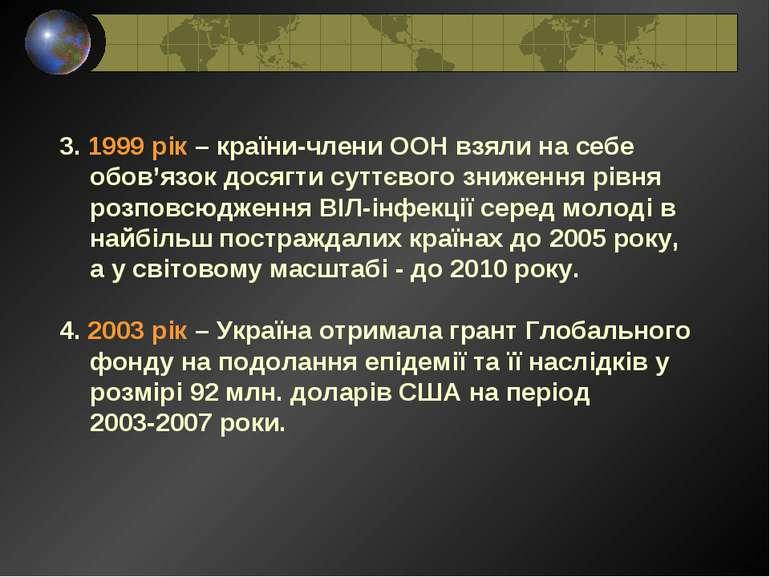 3. 1999 рік – країни-члени ООН взяли на себе обов'язок досягти суттєвого зниж...
