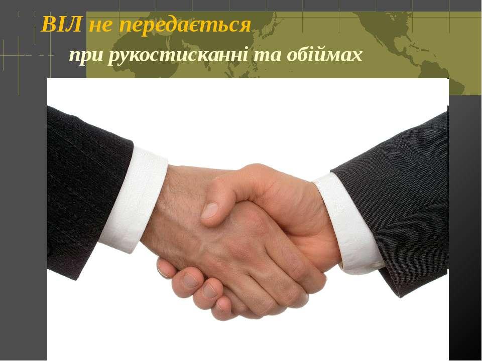 ВІЛ не передається при рукостисканні та обіймах Откидач Вікторія © Київ 2006
