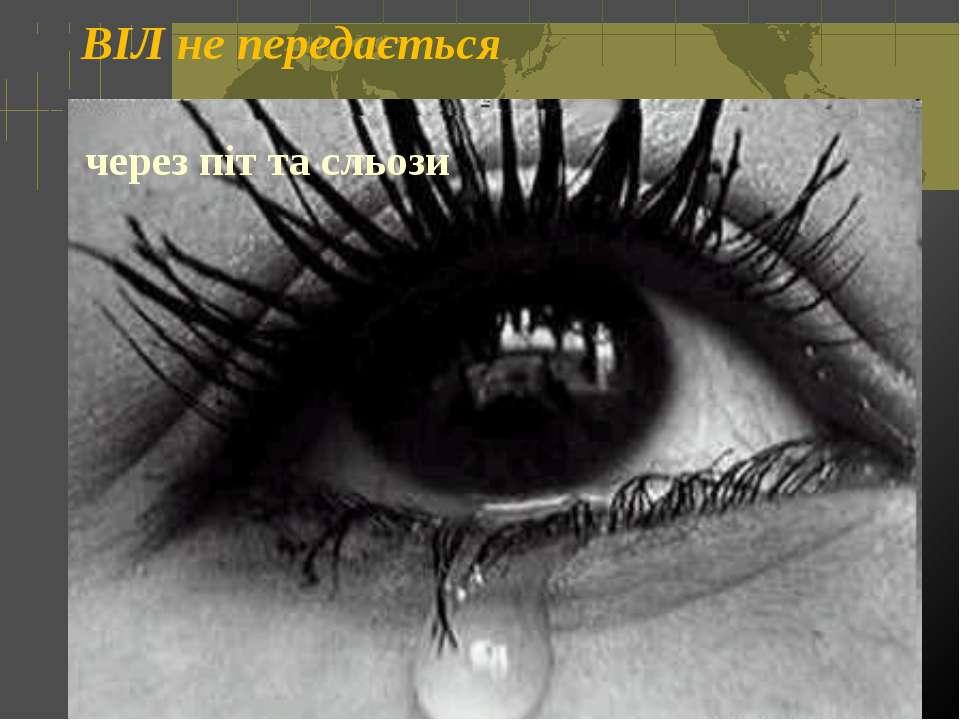 ВІЛ не передається через піт та сльози Откидач Вікторія © Київ 2006