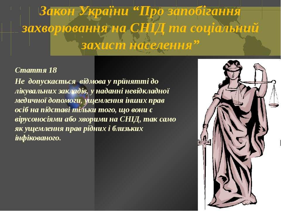 """Закон України """"Про запобігання захворювання на СНІД та соціальний захист насе..."""