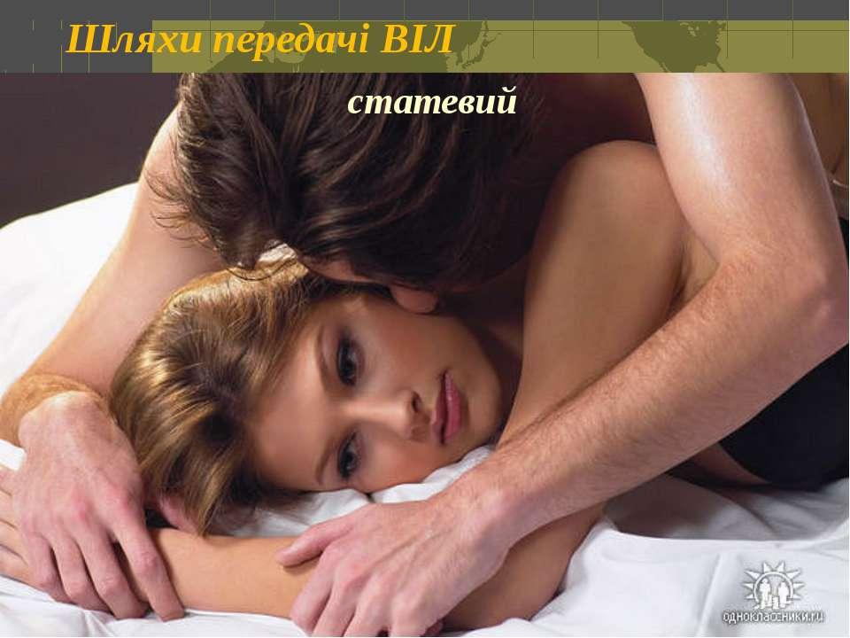 Шляхи передачі ВІЛ статевий Откидач Вікторія © Київ 2006