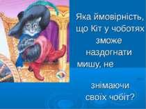 Яка ймовірність, що Кіт у чоботях зможе наздогнати мишу, не знімаючи своїх чо...