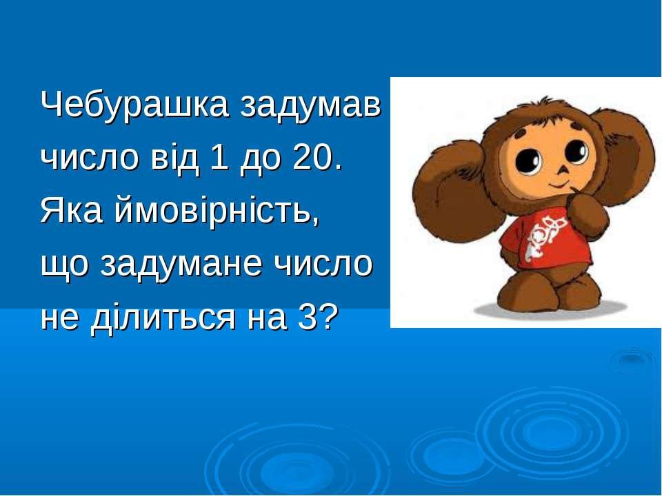 Чебурашка задумав число від 1 до 20. Яка ймовірність, що задумане число не ді...