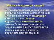 Вікова інволюція тимуса Тимус досягає максимального свого розвитку до 3 років...