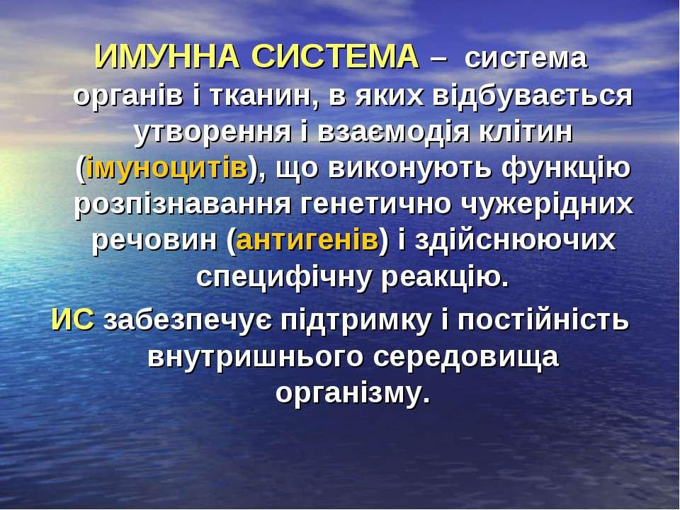 ИМУННА СИСТЕМА – система органів і тканин, в яких відбувається утворення і вз...