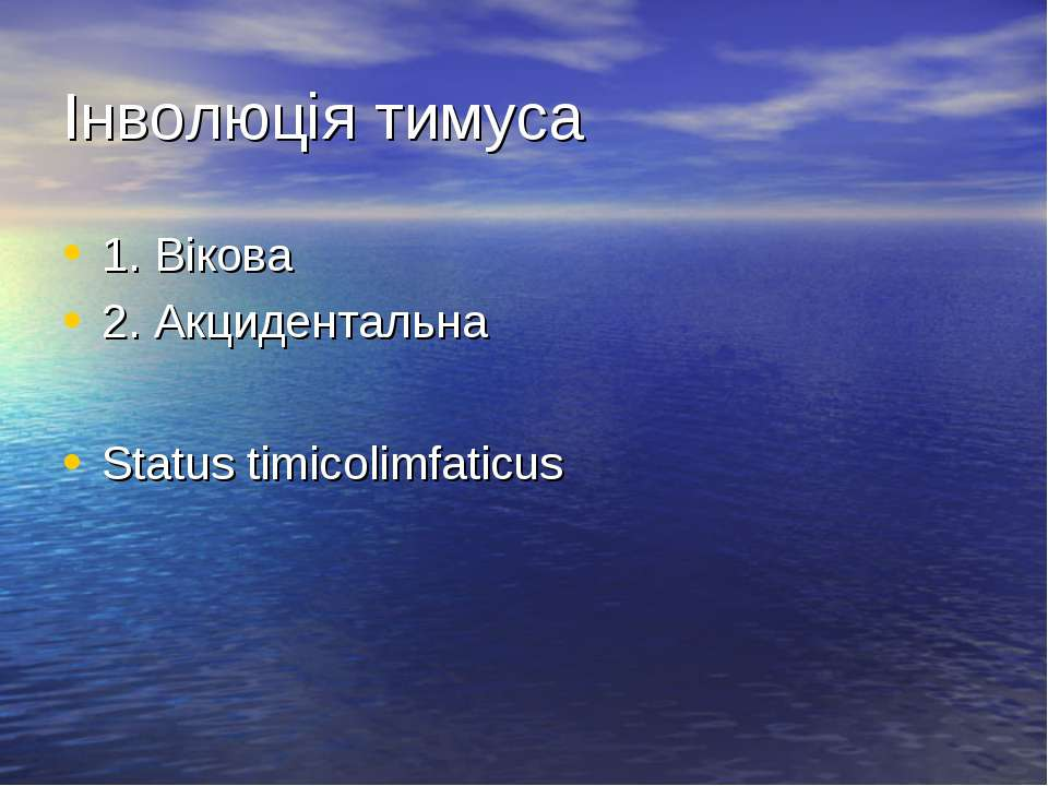 Інволюція тимуса 1. Вікова 2. Акцидентальна Status timicolimfaticus