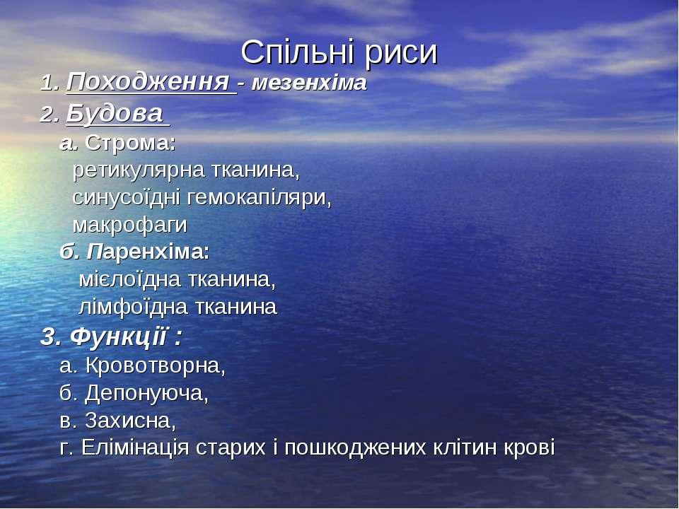 Спільні риси 1. Походження - мезенхіма 2. Будова a. Строма: ретикулярна ткани...