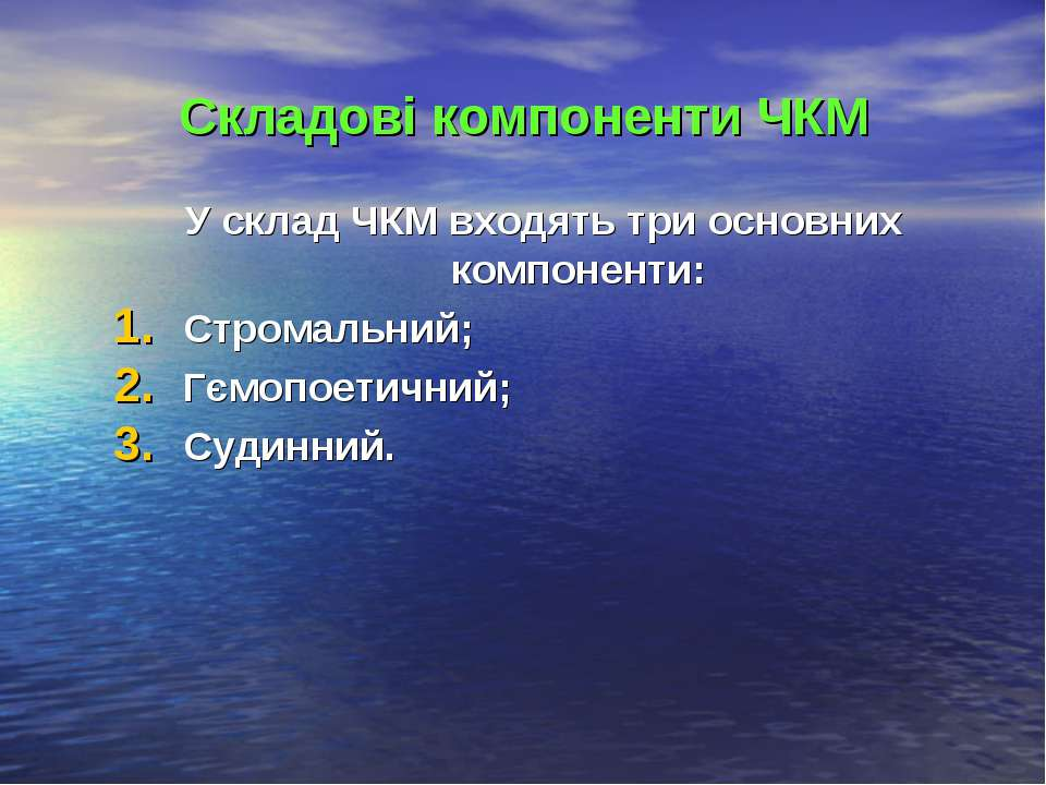 Складові компоненти ЧКМ У склад ЧКМ входять три основних компоненти: Стромаль...