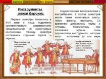 Инструменты эпохи барокко. Первые оркестры появились в ХVІІ веке и лишь отдал...