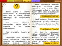Барокко Главная Композиторы Муз. формы Инструменты Советуем послушать Какие м...