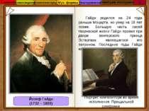 Йозеф Гайдн (1732 – 1809) Гайдн родился на 24 года раньше Моцарта, но умер на...
