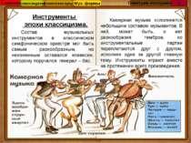 Инструменты эпохи классицизма. Состав музыкальных инструментов в классическом...