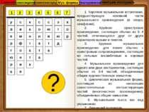 Главная Классицизм Композиторы Муз. формы Инструменты Советуем послушать 1 2 ...