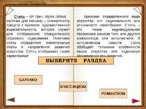 Стиль – (от греч. stylos (stilus) - палочка для письма) – совокупность средст...
