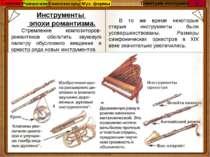Инструменты эпохи романтизма. Стремление композиторов-романтиков обогатить зв...