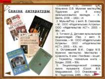Волошина О.В., Левченко А.В., Мільченко О.В. Музичне мистецтво: Підручник для...