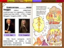 Два самых известных композитора того времени – Иоганн Себастьян Бах (1695 – 1...