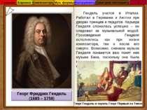 Гендель учился в Италии. Работал в Германии и Англии при дворах принцев и гер...