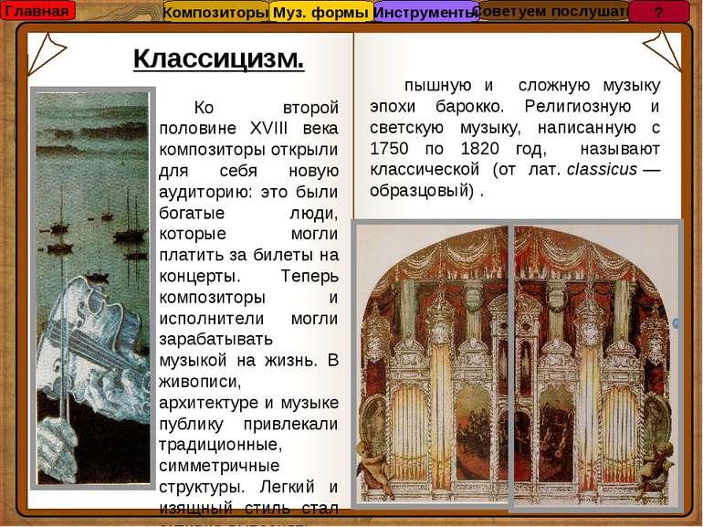 Классицизм. Ко второй половине ХVІІІ века композиторы открыли для себя новую ...