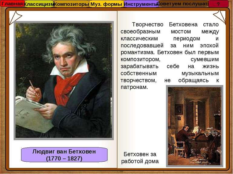 Людвиг ван Бетховен (1770 – 1827) Творчество Бетховена стало своеобразным мос...