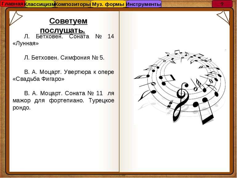 Советуем послушать. Л. Бетховен. Соната № 14 «Лунная» Л. Бетховен. Симфония №...