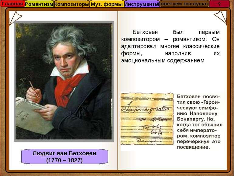 Людвиг ван Бетховен (1770 – 1827) Бетховен был первым композитором – романтик...
