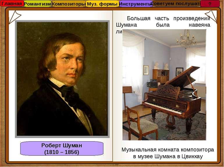 Роберт Шуман (1810 – 1856) Большая часть произведений Шумана была навеяна лит...