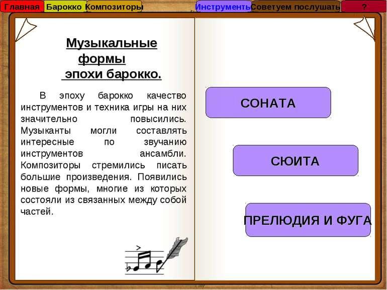 Музыкальные формы эпохи барокко. В эпоху барокко качество инструментов и техн...