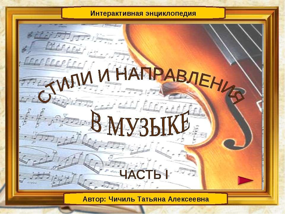 Интерактивная энциклопедия Автор: Чичиль Татьяна Алексеевна