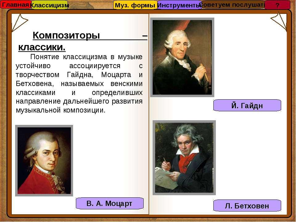 Композиторы – классики. Понятие классицизма в музыке устойчиво ассоциируется ...