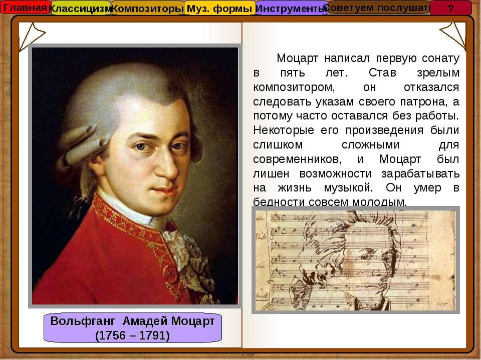 Вольфганг Амадей Моцарт (1756 – 1791) Моцарт написал первую сонату в пять лет...