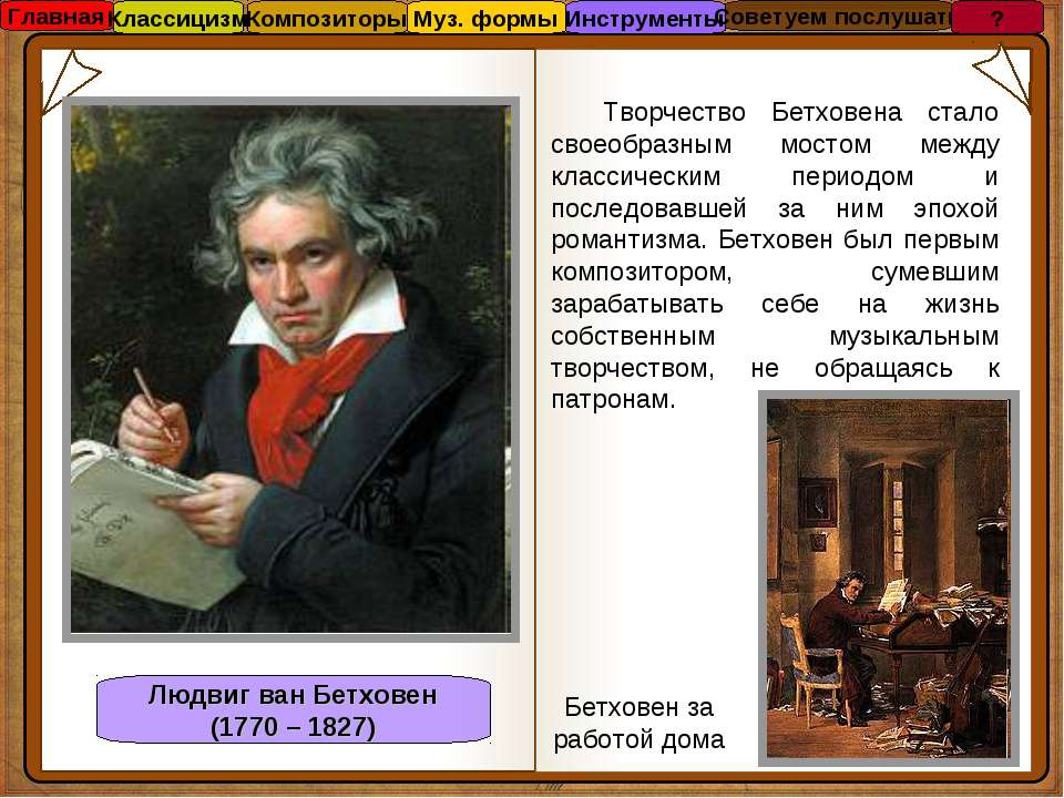 a biography and life work of ludwig von beethoven a german composer