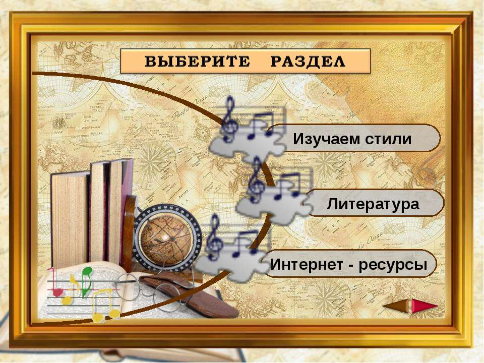 Изучаем стили Литература Интернет - ресурсы