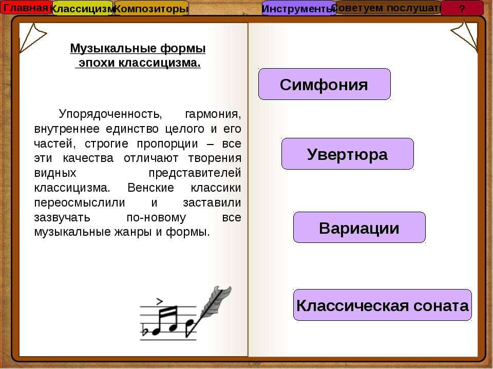 Музыкальные формы эпохи классицизма. Упорядоченность, гармония, внутреннее ед...