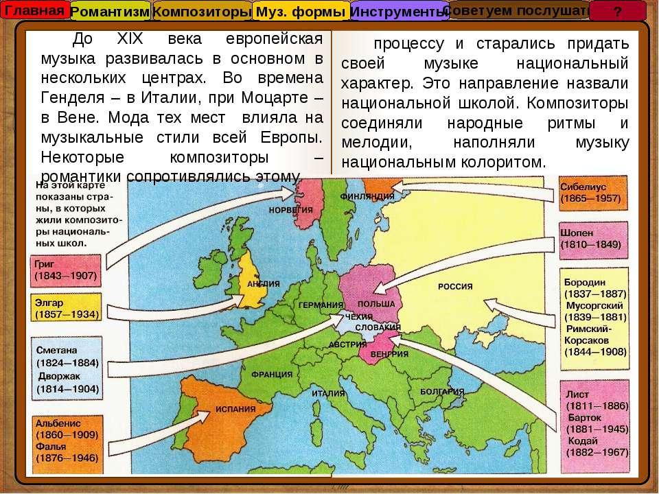 До ХІХ века европейская музыка развивалась в основном в нескольких центрах. В...