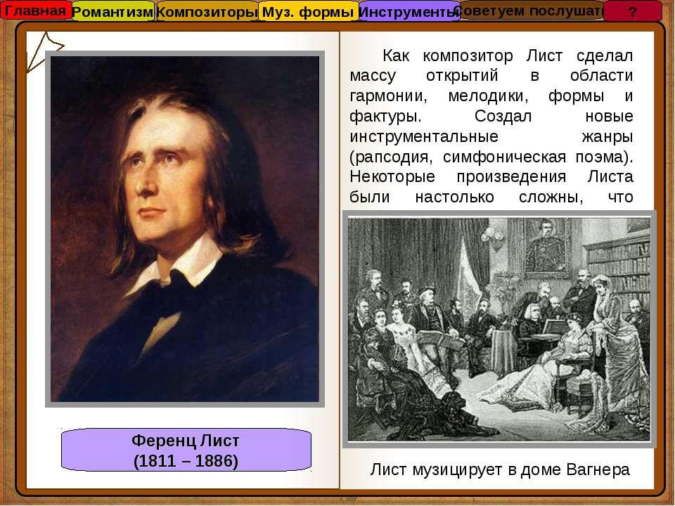 Ференц Лист (1811 – 1886) Как композитор Лист сделал массу открытий в области...