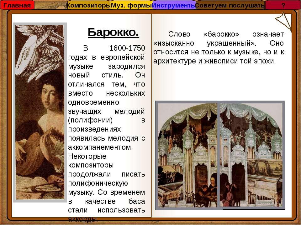 В 1600-1750 годах в европейской музыке зародился новый стиль. Он отличался те...