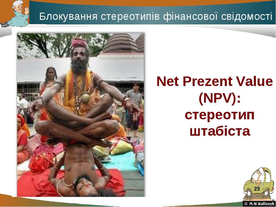 * Блокування стереотипів фінансової свідомості Net Prezent Value (NPV): стере...