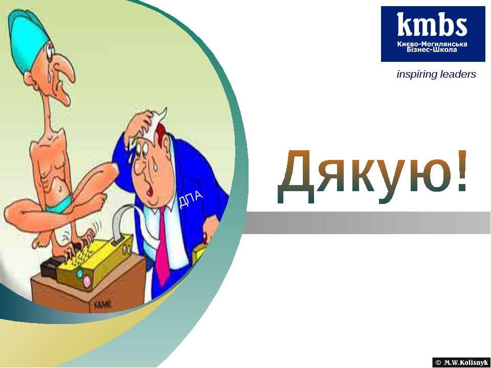 inspiring leaders ДПА