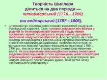 Творчість Шиллера ділиться на два періоди — штюрмерський (1776—1786) та вейма...