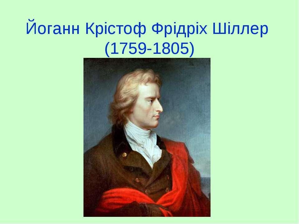 Йоганн Крістоф Фрідріх Шіллер (1759-1805)