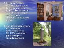 У будинку, де жив Максим Рильський (нинішня адреса— вул. М.Рильського, 7), ...