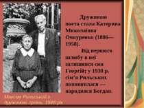 Максим Рильський з дружиною. Ірпінь, 1946 рік Дружиною поета стала Катерина М...
