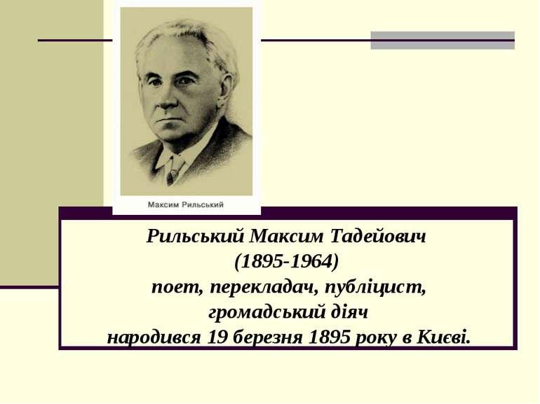 Рильський Максим Тадейович (1895-1964) поет, перекладач, публіцист, громадськ...