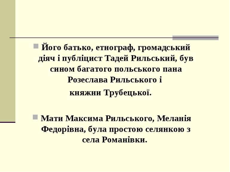 Його батько, етнограф, громадський діяч і публіцист Тадей Рильський, був сино...