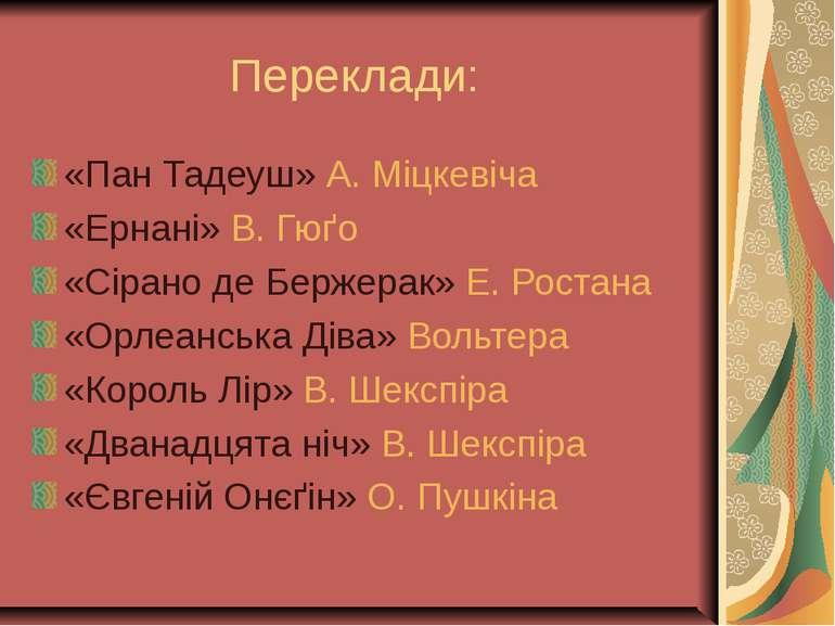 Переклади: «Пан Тадеуш» А. Міцкевіча «Ернані» В. Гюґо «Сірано де Бержерак» Е....
