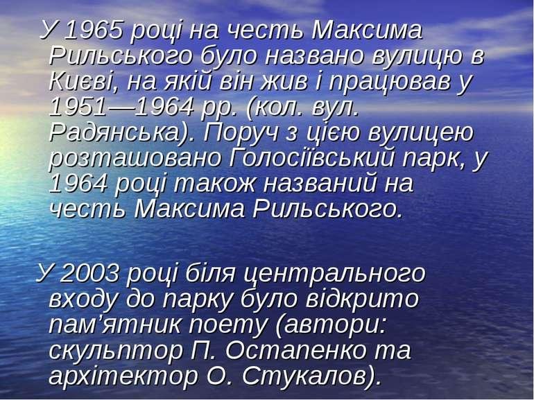 У 1965 році на честь Максима Рильського було названо вулицю в Києві, на якій ...